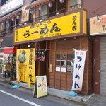 屋台とんこつらーめん めん吉 柏駅店 -