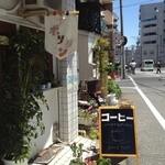 まめのき - 緑やお花もいっぱいある可愛いお店です!!