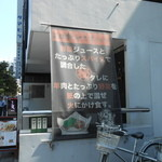 元祖 紙やき ホルモサ - 江戸橋北交差点にある