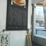 元祖 紙やき ホルモサ - 入口