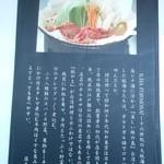 元祖 紙やき ホルモサ - ホルモサの説明文