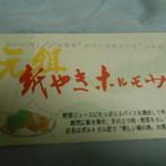 極上煮るジンギスカン 元祖紙やきホルモサ - ショップカード