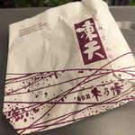 しみてん木乃幡 - 木乃幡の凍天(しみてん)。凍み餅を中に入れた和風ドーナツだ