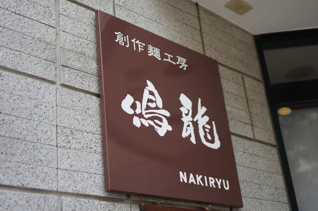 創作麺工房 鳴龍 NAKIRYU>