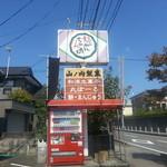 山ノ内製菓本舗  - こちらが老舗の看板です。国道34号線から少し入り込んだ場所です。