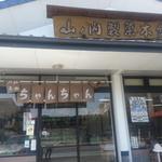 山ノ内製菓本舗  - 名物「ちゃんちゃん坊」の暖簾が目印です。