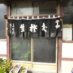 武田そば屋 -