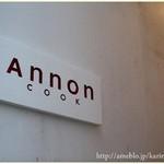 アンノン クック  -