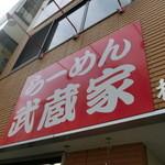 ラーメン武蔵家 - 有名家系店!看板がきらりとしてます!