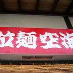 拉麺 空海 那珂川本店 - オール漢字ですね。これはいい感じですね。