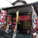 拉麺 空海 那珂川本店 - お店の概観です。車で走っていて直ぐ見つかりました。だって、ハデでしょ。