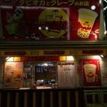 パールレディー 高田馬場店 - 外観(2013年9月来店)