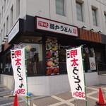 瀬戸うどん - 店の外観