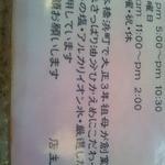 新川大勝軒飯店 - 歴史を物語る