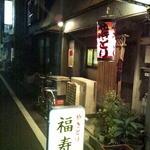福寿 - 路地裏