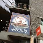 タパス&タパス 渋谷公園通り店 - 2013年9月23日
