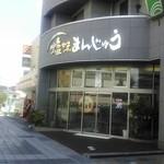 潮見堂本店 - 料理写真: