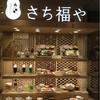 さち福やCAFÉ 町田東急ツインズ店