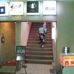 奇術の店 スタンドバー西岡 - 自分の為に行くことはないけど、人が楽しんでる顔を見たくて訪問しています。 中洲の歓楽街にあるので、前後の流れを作りやすいのも便利。