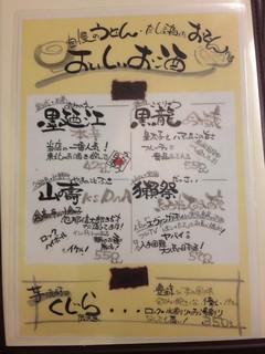 うどん秋月 - 珍しい日本酒も揃えています