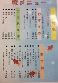 うどん秋月 - 一品メニュー