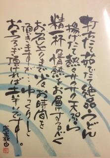 うどん秋月 - 店主からのメッセージ