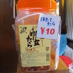 淡路屋 - 10円です(笑)