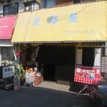 淡路屋 - 地下鉄和田岬駅から徒歩五分ほど・・・