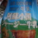 くるりん - 牛乳も美味