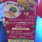 21450779 - 10/1天下一品祭り!!