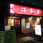 華宴 - JR大井町駅中央口から、大井駅前中央通りを直進したところ