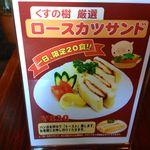 珈琲館 くすの樹 - 【13年9月】厳選ロースカツサンド!