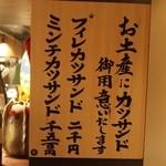 御堂筋 ロッヂ - お土産のカツサンドもきっと美味しいんだろうなぁ