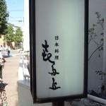 日本料理 喜多丘 -