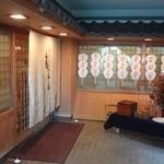 日本料理 喜多丘 - 入口