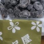 21453815 - 黒豆甘納豆、激ウマ!