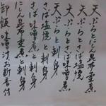 天ぷら 筧 - サービスランチ