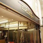 ロンドンヤ - シンプルで入りやすいお店です