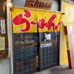 豚親分 - 昭和テイストあふれるアーケード商店街に立地する店舗。六角橋本店を銘打つだけに多店舗展開も視野にいれてるの!? 親分!!
