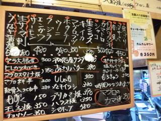 初恋屋 - 2013.09 おつまみメニュー、、お造りが400円位からで10種類以上、マグロ料理も自慢のようです。