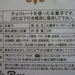 マールブランシュ - ☆抹茶スィーツはいつ食べても京都を感じます☆