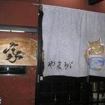 天ぷら山家 - 大きい看板が目印です