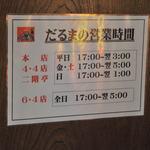 総合営業時間案内 (2013-9)