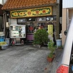 21461872 - 美味しい中華料理を出してくれそうな店構え
