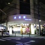 迎賓館 - イセザキモールBOOKOFFを福富町方面に曲がると最初の十字角に見えてきます