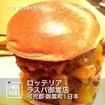 ロッテリア - 肉が5枚で500円。 *\(^o^)/* 美味しいが多過ぎて苦しい。 でもこういうの好き。