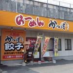 かっぱ - 新幹線通過音BGMアリ