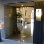 京料理 濱登久 - ハートンホテル内の京料理のお店です