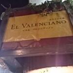 エル バレンシアーノ - 看板