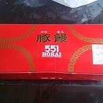 551蓬莱 - 4個入りパッケージ
